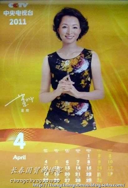 王刚的第一任妻子_2011年央视主持人挂历曝光-长春国贸的博客-搜狐博客