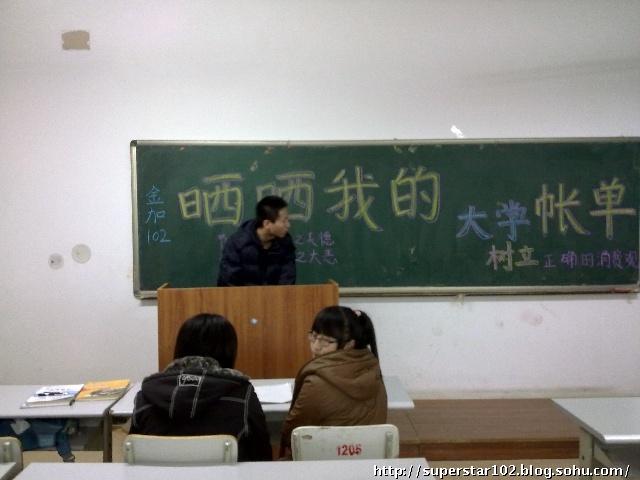 大学生团会黑板报