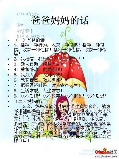 成长档案-鲁幼大二班2012-搜狐博客