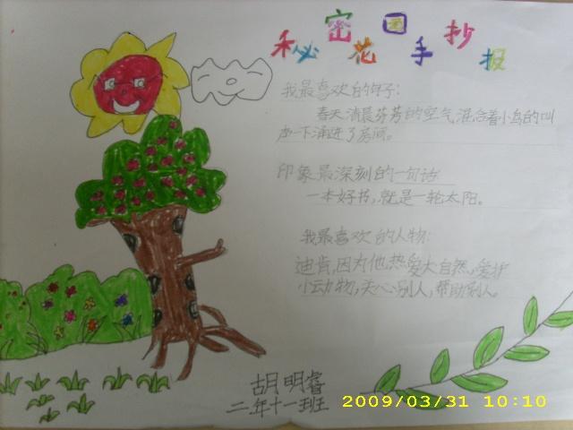 春天的花框手抄报_有关春天的花简笔画