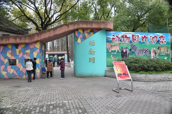 亭林公园内的动物园