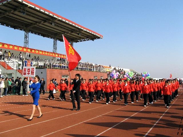 青岛求实学院2009年春季运动会