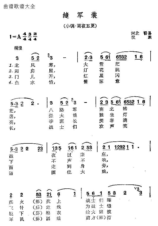 缝军装-曲谱歌谱大全-搜狐博客