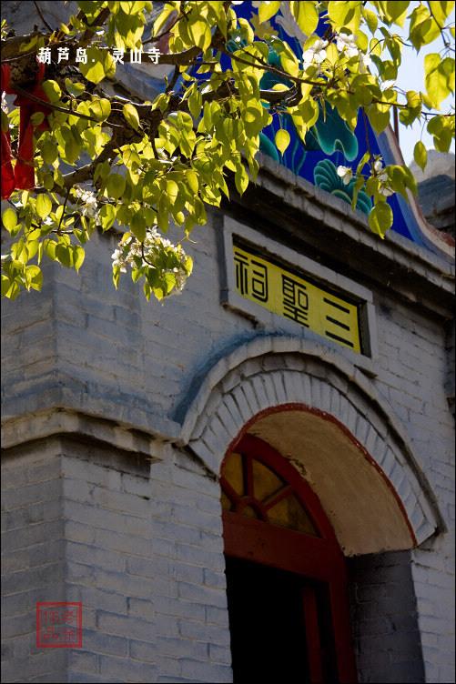 葫芦岛. 灵山寺