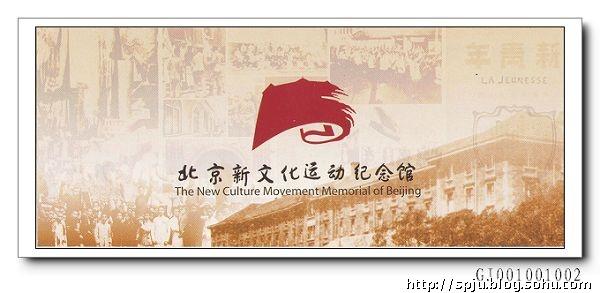 新文化运动-中间为中英文馆名及馆徽