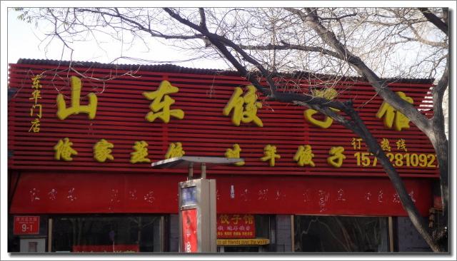 山东饺子馆01-招牌-c;