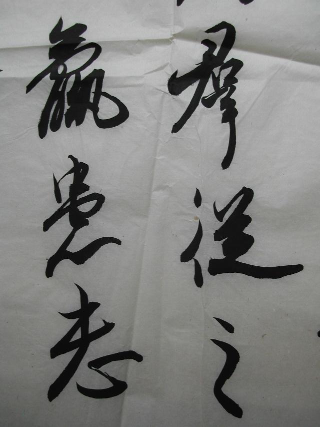 12 25临池日课 行书王询 伯远帖