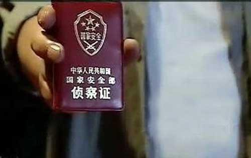 Image result for ä¸-华äoo民共和国国家安全å±�