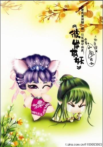 出版公告:《彼岸有妖》12月31日上市!