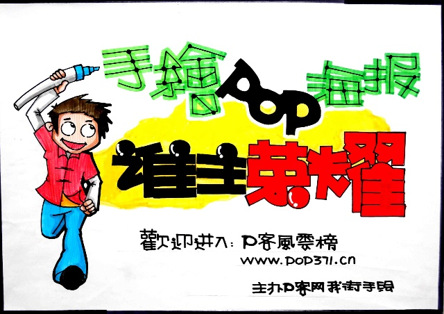 我街视觉设计创始人,国内资深POP设计师、培训讲师。多年从事POP设计、教学工作。毕业于北京服装学院艺术设计系,获艺术学学士学位,后研修于清华美术学院平面设计专业。前身就职于北京李宁服饰集团,现任我街高级讲师。  2003年我街手绘POP设计工作室,登陆河南。至今,形成自己独特的风格。他着重于将独特的POP商业美术操作理念同促销实战相结合,多年来致力于手绘POP的培训与设计创作,凭借其深厚的美术功底和全新的设计理念,打造出一个富有特色、个性、时尚、原创的我街手绘POP艺术培训基地。  我街手绘POP艺术: