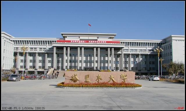 新疆阿拉尔市和塔里木大学-一指禅-我的搜狐