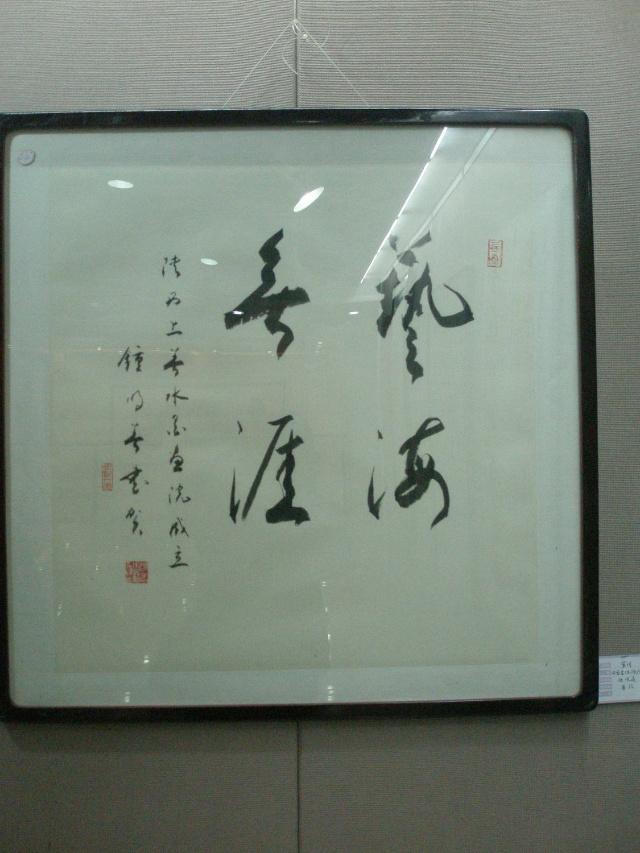 精品展中有陕西实力派书画家张永年的鸡毫书法,有骆孝敏的雄鹰,有图片