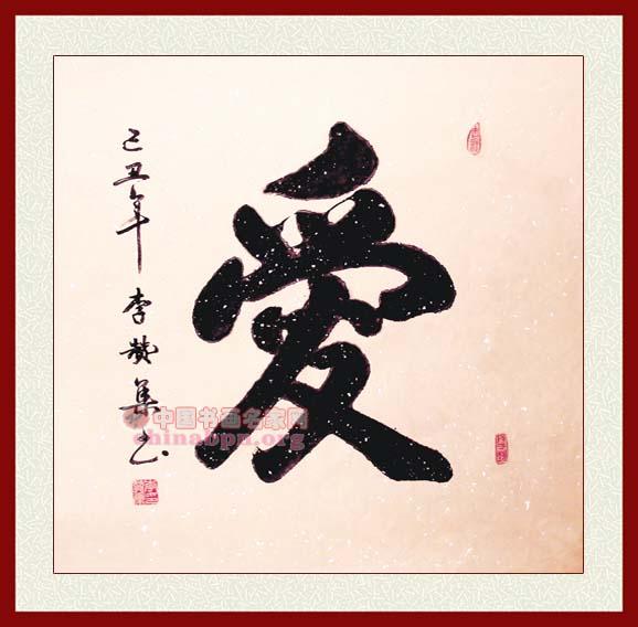 中国书画印研究院院长李赞集