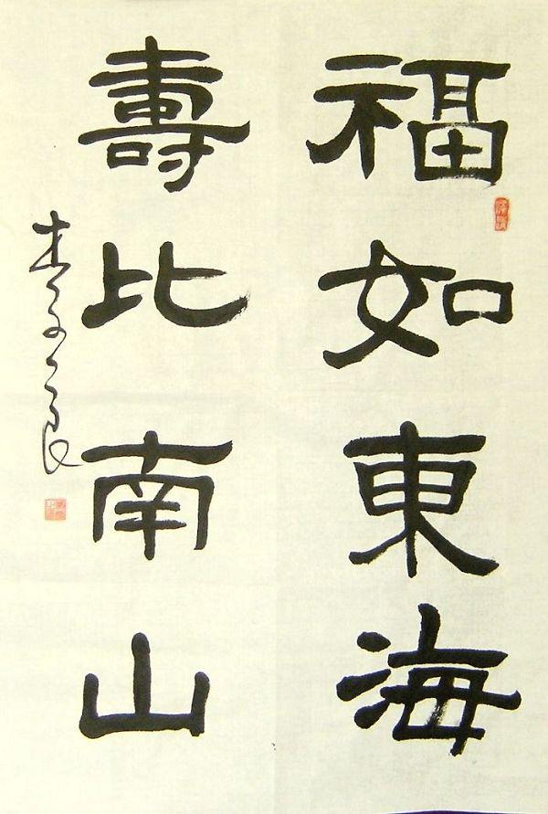 福如东海 寿比南山