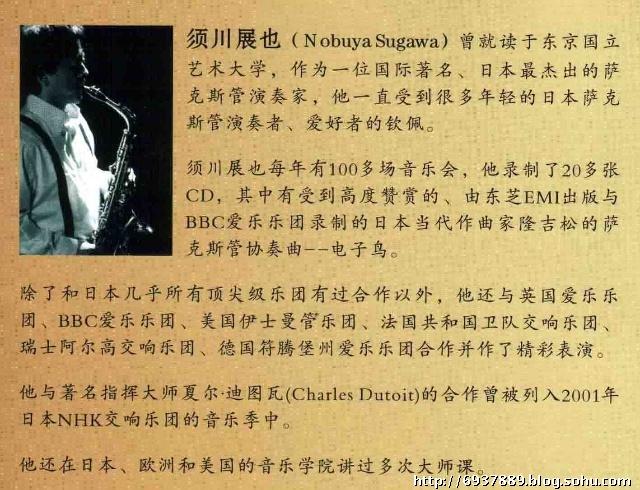 128 2011年2月15日国际著名 日本最杰出的萨克斯管演奏大师须川展也