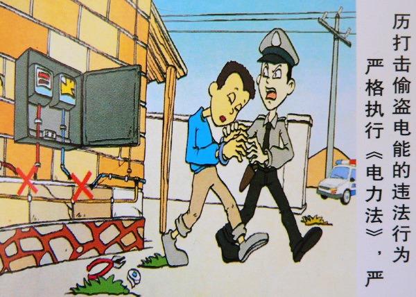 安全用电知识 漫画图图片